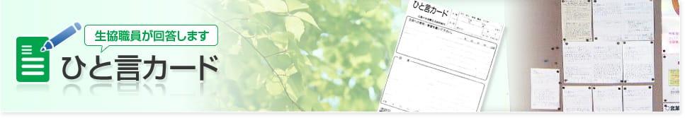 広島大学消費生活協同組合 ひと言カード