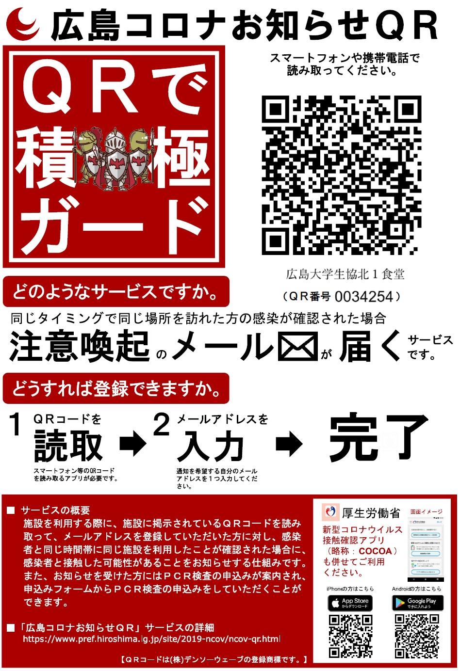 大学 コロナ 広島